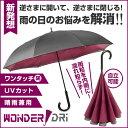 【送料無料】 二重傘 濡れにくい便利傘 WONDER DRI ワンダードリ 2重傘 逆さま傘 逆さ傘 さかさま傘 ワンタッチ メン…