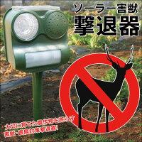 ソーラー電源式害獣撃退器【新聞掲載】