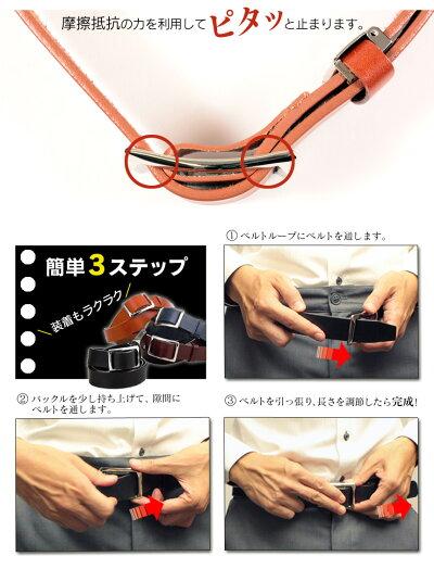 栃木レザー無段階スライドベルトベルト無段階スライド穴なし本革メンズ紳士用栃木レザー国産日本製ビジネスいつもショップ