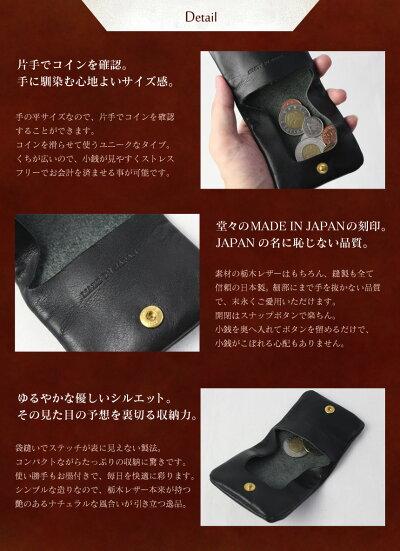 栃木レザー日本製コインケース栃木レザーコインケース小銭入れ財布サイフ小さい財布日本製牛革本革職人コインパースいつもショップ