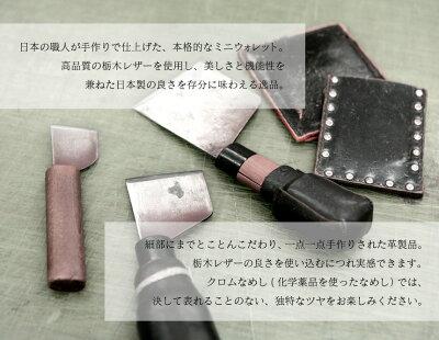 栃木レザー日本製ミニウォレット栃木レザーミニウォレットコインケース小銭入れ財布サイフ小さい財布日本製牛革本革職人コインパースICカードいつもショップ