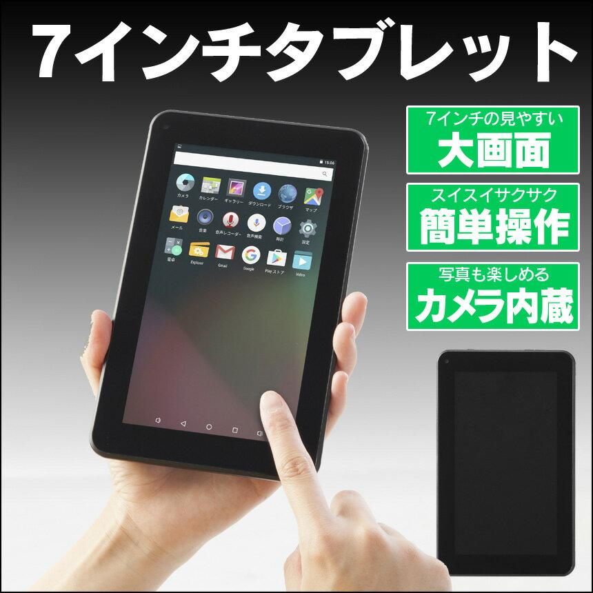7インチタブレット【新聞掲載】 タブレット 電子機器 メール 音楽 スマートフォン 7インチ 写真 カメラ カメラ内蔵 充電 いつもショップ