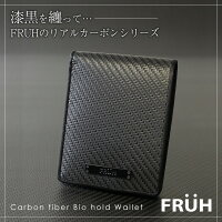 FRUHリアルカーボン二つ折りウォレットGL027