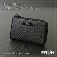 FRUHリアルカーボンキーケースGL028