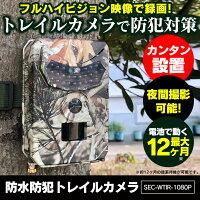 防水防犯トレイルカメラ