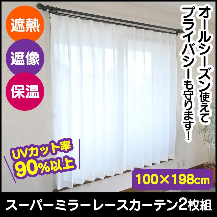 遮熱・遮像・保温スーパーミラーレースカーテン2枚組(100cm×198cm) ミラーレースカーテン 保温 遮像 遮熱 198cm丈 スーパーミラー UVカット 無地 保温 断熱 プライバシー いつもショップ