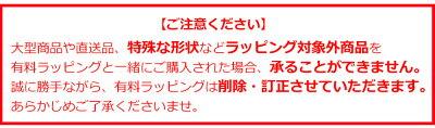 有料ラッピング(324円)109位その他20180911