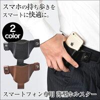 スマートフォン専用薄型ホルスター【新聞掲載】