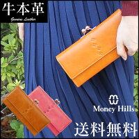 MoneyHills牛革がま口長財布