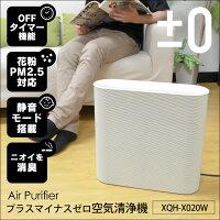プラスマイナスゼロ空気清浄機X020[XQH-X020W]