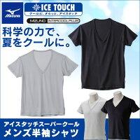 ミズノアイスタッチスーパークールメンズ半袖シャツ
