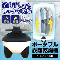 ポータブル衣類乾燥機KH-PCD90