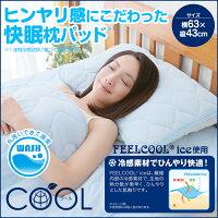 サラッと快適COOL枕パッド