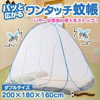 ワンタッチ蚊帳[DL-216B]