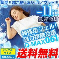 ひんやり冷感マット(90×90cm)