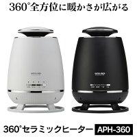 360°セラミックヒーターAPH-360【カタログ掲載1810】
