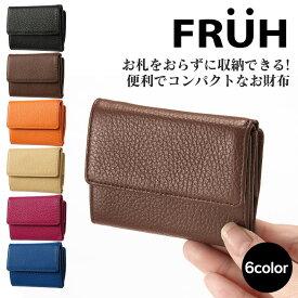 dc610f460dc4 FRUH イタリアンレザー3つ折り財布GL-032 フリュー 三つ折り 財布 イタリアンレザー さいふ