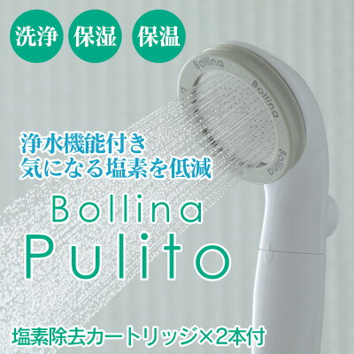 浄水シャワーヘッドボリーナプリートTK-7030