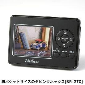 【送料無料】胸ポケットサイズのダビングボックス BR-270 dvd ダビング vhs dvd ダビング 液晶 パソコン不要 DVD VHS 8mm TV SDカード デジタルダビング 小型 コンパクト 持ち運び ダビングプレーヤー 簡単操作 録画 音楽 写真 HDMI