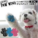 【送料無料】ペット用靴下 シール PAW WING PAWWING 犬 靴 おすすめ 老犬 滑り止め フットパッド 犬 ペット用滑り止め…