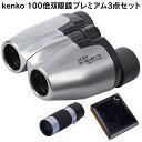 【送料無料】Kenko ケンコー 100倍双眼鏡プレミアム3点セット 双眼鏡 100倍 ズーム 単眼鏡 ルーペ ポケットルーペ 携…