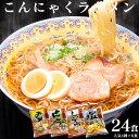 【送料無料】ZIP&めざましテレビで紹介!こんにゃく麺 こんにゃくラーメン 24食セット 日本製 ダイエット食品 ダイエ…