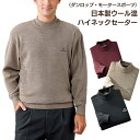 ダンロップ・モータースポーツ 日本製 ウール混 ハイネックセーター セーター メンズ ハイネック ニット 紳士用 男性…