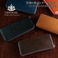 GENTRAIL牛革多機能財布栃木レザー特別仕様