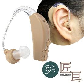 【送料無料&あす楽】耳掛け 充電式 集音器 匠耳 −たくみ− 集音器 充電式 軽量 充電式集音器 耳かけ式 耳掛け わずか5.5g おすすめの集音器 イヤーフック型 助聴器 簡単 疲れにくい 痛くなりにくい 両耳用 肌色 目立たない 集音機 難聴 小型