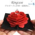 【30代女性】彼女にプロポーズ!婚約指輪のケースのおすすめは?【予算20,000円】