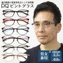 てれとマートで紹介!【送料無料】ピントグラス 紳士用 婦人用 老眼鏡 シニアグラス pint glasses ピント グラス テレ…