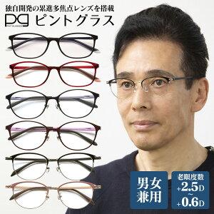 てれとマートで紹介!【送料無料】ピントグラス 紳士用 婦人用 老眼鏡 シニアグラス pint glasses ピント グラス テレビ東京ショッピング てれとマート なないろ日和 ものスタ 今日 累進多焦点