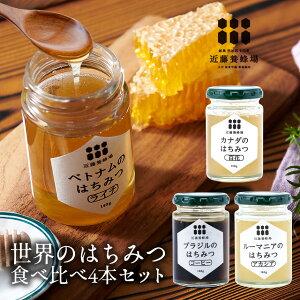 送料無料 蜂蜜ギフト 世界のはちみつ 食べ比べ 4本セット KWH4 ハチミツ はちみつ 近藤養蜂場 世界4ヵ国4種 百花 ライチ コーヒー アカシア ブラジル ルーマニア ベトナム カナダ ハニー 蜂蜜