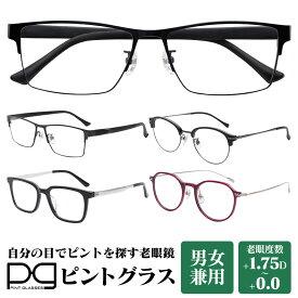 【送料無料】ピントグラス 軽度 pint glasses ピントグラス 紳士用 婦人用 老眼鏡 シニアグラス 軽度 リーディンググラス ブルーライト カット 軽量 超軽量 メガネ 眼鏡 スマホ 累進多焦点レンズ おしゃれ 男女兼用 ユニセックス