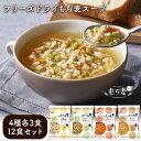 フリーズドライ もち麦スープ 4種×3食≪12食セット≫ フリーズドライもち麦スープ セット もち麦 置き換え 食物繊維 …