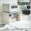 【ポイント10倍&送料無料】タワー tower ブレッドケース 27L 大容量 パンケース キッチン収納 トースター カウンター…