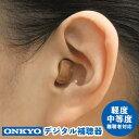 【送料無料】オンキヨー デジタル補聴器 OHS-D21【非課税】【片耳用】 ONKYO オンキョー 小型 目立たない 肌色 補聴器…
