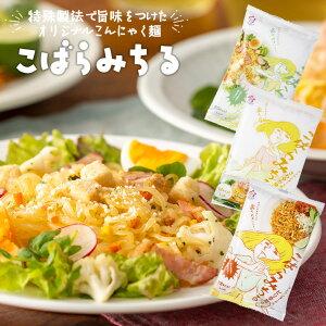 こんにゃく麺 こばらみちる マンナンヌードル 12食セット こんにゃく 蒟蒻麺 日本製 低カロリー 置き換え ダイエット コンニャク ヘルシー ダイエット食品 サラダ 混ぜるだけ 便利 簡単 常温