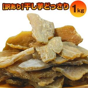 【訳あり】干し芋どっさり 1kg 干し芋 国産 無添加 わけあり 干しいも 大容量 安心 安全 日本製 ほしいも おやつ どっさり 1kg 食物繊維 砂糖不使用 ヘルシー 保存料不使用 無着色 茨城県産 芋