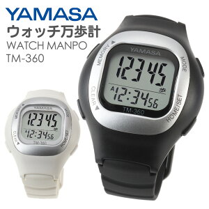万歩計 腕時計タイプ 万歩計機能付き腕時計 ウォッチ万歩計 WATCH MANPO TM-360 腕時計式万歩計 時計 万歩計機能付き メンズ 腕時計 レディース 見やすい 万歩計ウォッチ 歩行距離 消費カロリー