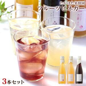 フルーツビネガー 3本セット TFV3-1 ビネガードリンク 飲むお酢 果汁 お酢 フルーツ酢 りんご酢 ブルーベリー酢 白桃 もも 桃 果物 リンゴ 山形産 ふじ 母の日 ギフト プレゼント 健康 ドリンク