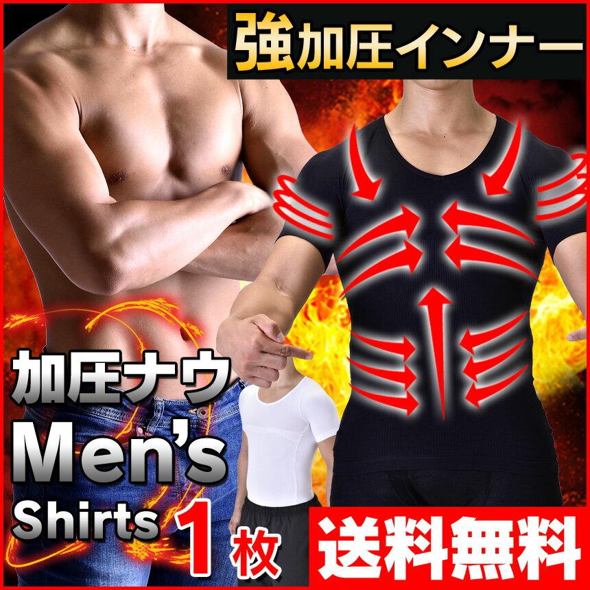 【送料無料】 加圧インナー メンズ 加圧シャツ シャツ 加圧ナウTシャツ ≪1枚≫ 加圧tシャツ コンプレッションウェア コンプレッションインナー 引き締めインナー お腹 インナーシャツ 加圧下着 半袖 長袖 着圧 メンズインナー 着やせ 着痩せ