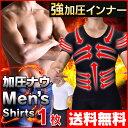 【送料無料】 加圧インナー メンズ 加圧シャツ シャツ 加圧ナウTシャツ ≪1枚≫ 加圧tシャツ コンプレッションウェア …