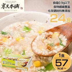 Dr.かまたのおいしい寒天雑炊24食セット(4種の味×3食×2箱)科学調味料不使用