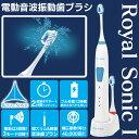 送料無料 電動歯ブラシ ロイヤルソニック 1 音波歯ブラシ 毎分40000回のハイパワー 音波電動歯ブラシ 充電式音波歯ブ…