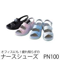 パーフェクトナースナースシューズPN100シリーズ994位パンプス10/29