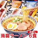 【送料無料】ZIP&めざましテレビで紹介! こんにゃく麺 こんにゃくラーメン 6食セット コンニャク麺 蒟蒻ラーメン ダ…