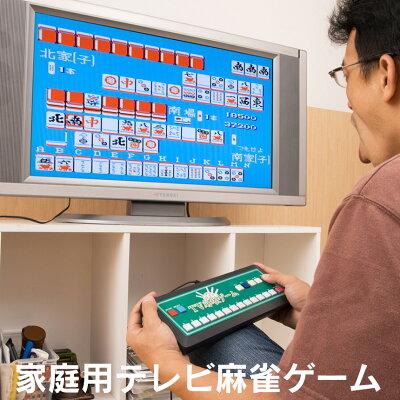 家庭用テレビ麻雀ゲーム
