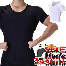 【送料無料】ダイエットインナー 加圧 半袖【加圧ナウTシャツ3枚】シャツ 加圧下着 インナー メンズインナー シャツ 男性用 加圧シャツ 着圧下着 補正下着 矯正下着 加圧インナー コンプレッションインナー コンプレッションシャツ