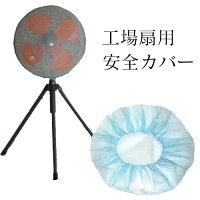 工場扇カバー工場扇用安全カバー冷風扇風機